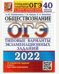 Лазебникова А. ОГЭ 2022. Обществознание. Типовые тестовые задания. 40 вариантов.