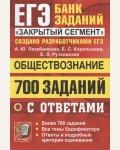 Лазебникова А. ЕГЭ 2022. Обществознание. 700 заданий с ответами.