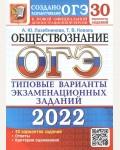 Лазебникова А. ОГЭ 2022. Обществознание. Типовые тестовые задания. 30 вариантов.