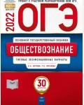 Котова О. Лискова Т. ОГЭ 2022. Обществознание. Типовые экзаменационные варианты. 30 вариантов.