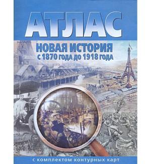 Новая история с 1870 года до 1917 года. Атлас с комплектом контурных карт. (Омская к/фабрика)