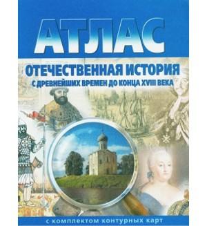 Отечественная история с древнейших времен до конца 18 века. Атлас+ контурные карты