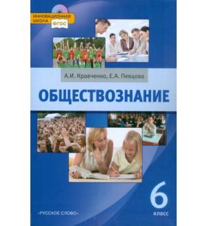 Кравченко А. Обществознание. Учебник. 6 класс. ФГОС