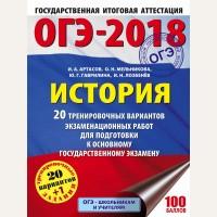 Артасов И. ОГЭ-2018. История. 20 тренировочных экзаменационных вариантов для подготовки к ОГЭ