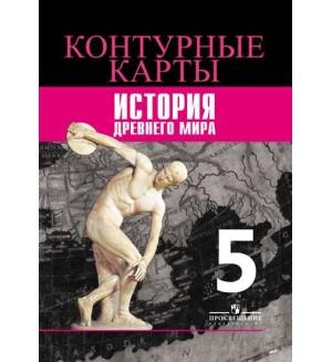 История Древнего мира. Контурные карты. 5 класс.