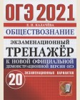 Калачева Е. ОГЭ 2021. Обществознание. Экзаменационный тренажёр. 20 экзаменационных вариантов.