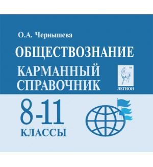 Чернышова О. Обществознание. Карманный справочник. 8-11 классы.