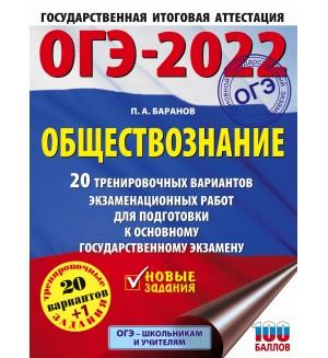 Баранов П. ОГЭ-2022. Обществознание. 20 тренировочных вариантов экзаменационных работ для подготовки к основному государственному экзамену.