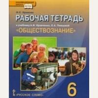 Хромова И. Обществознание. Рабочая тетрадь к учебнику Кравченко А. 6 класс. ФГОС