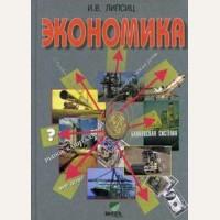 Липсиц И. Экономика. Учебник 10-11 класс. Базовый курс. Экономика и право