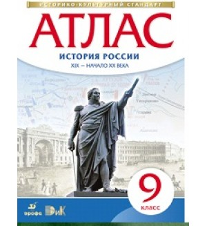 Атлас по истории России. XIX - начало XX века. 9 класс