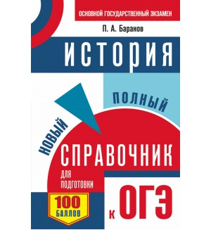 Баранов П. ОГЭ. История. Новый полный справочник для подготовки к ОГЭ