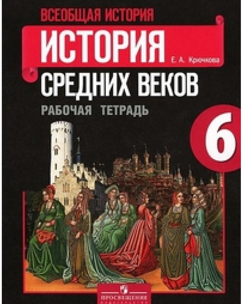Тетрадь По Истории 6 Класс История Средних Веков Гдз Донской