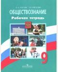 Котова О. Обществознание. Рабочая тетрадь. 9 класс. ФГОС