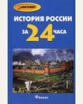 Касьянов В. История России за 24 часа. Пособие для абитуриентов
