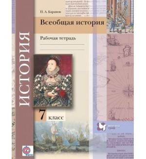 Баранов П. Всеобщая история. Рабочая тетрадь. 7 класс. ФГОС