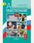 Боголюбов Л. Обществознание. Учебник. 9 класс. ФГОС