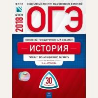 Артасов И. ОГЭ-2018. История. 30 вариантов. Типовые экзаменационные варианты