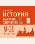 Пазин Р. История. Карманный справочник. 9-11 классы.