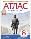 История России. Конец XVII-XVIII век. Атлас. 8 класс.