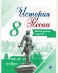 История России. Контурные карты. 8 класс.