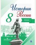 История России. Атлас. 8 класс.