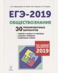 Чернышева О. Обществознание. Подготовка к ЕГЭ-2019. 30 тренировочных вариантов по демоверсии 2019 года