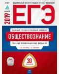 Котова О. Лискова Т. ЕГЭ 2019. Обществознание. 30 вариантов. Типовые экзаменационные варианты