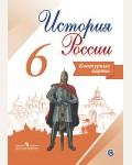 История России. Контурные карты. 6 класс.