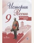 История России. Контурные карты. 9 класс.