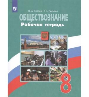 Котова О. Обществознание. Рабочая тетрадь. 8 класс. ФГОС