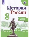 Данилов А. История России. Рабочая тетрадь. 8 класс. ФГОС