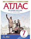 История России XVI - конец XVII века. Атлас. 7 класс. ФГОС (Дрофа)