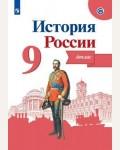 История России. Атлас. 9 класс. (Просвещение)