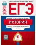 Артасов И. ЕГЭ 2020. История. Типовые экзаменационные варианты: 30 вариантов.