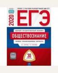 Котова Т. Лискова Т. ЕГЭ 2020. Обществознание. Типовые экзаменационные варианты: 30 вариантов.