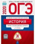 Артасов И. ОГЭ 2020. История. Типовые экзаменационные варианты: 30 вариантов.