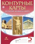 История Древнего мира. Контурные карты. 5 класс. ФГОС (Дрофа)