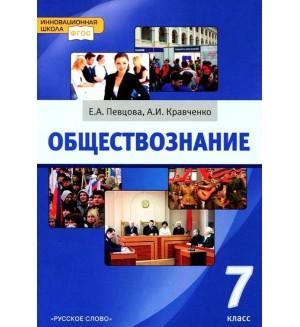 Кравченко А. Обществознание. Учебник. 7 класс. ФГОС