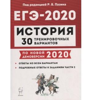 Пазин Р. ЕГЭ-2020. История. 30 тренировочных вариантов по демоверсии 2020 года
