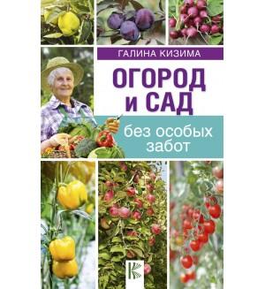 Кизима Г. Огород и сад без особых забот. Лучшие книги о саде и огороде