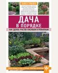 Траннуа П. Дача в порядке. Как сделать участок красивым и урожайным. Самое важное в саду и огороде. Практика экспертов