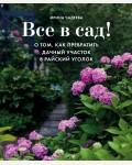 Чадеева И. Все в сад! О том, как превратить дачный участок в райский уголок. Книги Ирины Чадеевой