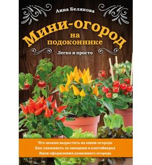 Белякова А. Мини-огород на подоконнике. Легко и просто. 33 урожая