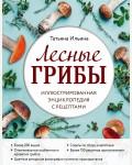 Ильина Т. Лесные грибы. Иллюстрированная энциклопедия с рецептами. Грибы