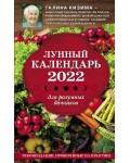 Кизима Г. Лунный календарь для разумных дачников 2022. Лунные календари 2022