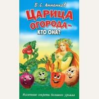 Анненков Б. Царица огорода - кто она? Маленькие секреты большого урожая.