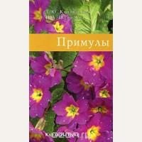 Коновалова Т. Примулы. Главный ботанический сад