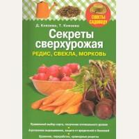 Князева Д. Секреты сверхурожая. Редис,свекла,морковь. Советы садовода
