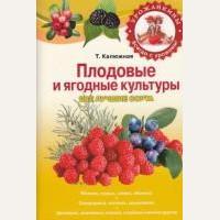 Калюжная Т. Плодовые и ягодные культуры. Все лучшие сорта. Урожайкины. Всегда с урожаем
